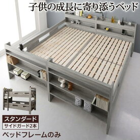 二段ベッド 2段ベッド フレームのみ シングル シングルベッド 2段ベット スタンダード グレージュ スノコ 子供部屋 子供用ベッド 組立家具