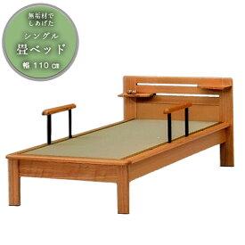 ベッド 畳ベッド シングル ベッド たたみベッド シングルベッド ベッドフレーム 宮付き 宮付 和風 ローベッド 国産 モダン 送料無料 おしゃれ かわいい