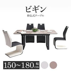 【送料無料】 伸長式テーブル 幅150cm-180cm ダイニングテーブル テーブルのみ 食卓 セラミック セラミックテーブル シャインホワイト ミッドナイトグレー 2色対応 テーブルのみ