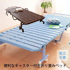 ベッド ベット 折り畳みベッド すのこベッド シングル シングルサイズ 抗菌樹脂 キャスター付き 幅97 奥行き196 高さ36cm 簡易ベッド 耐荷重100キロ スチール