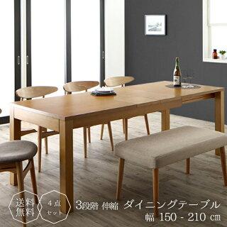 最大210cm3段階伸縮ワイドサイズデザインダイニングダイニングテーブルW150-210(天然木ナチュラル木製家具通販送料無料楽天通販)
