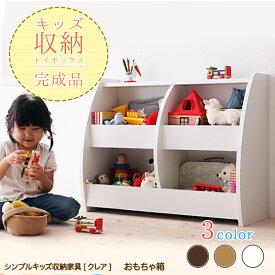 d9f8d3f5eb 店内全品P2倍☆ おもちゃ おもちゃ収納 おもちゃ箱 収納 ラック トイボックス お