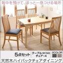 ダイニング5点セット(テーブル+チェア4脚)W150(天然木ナチュラル木製家具通販送料無料楽天通販)