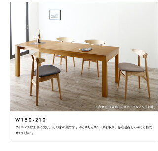 最大210cm3段階伸縮ワイドサイズデザインダイニングダイニングテーブルW120-180(天然木ナチュラル木製家具通販送料無料おしゃれかわいい)