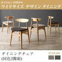 チェア椅子ダイニングチェアチェアー2脚組(天然木ナチュラル木製家具通販送料無料おしゃれかわいい)