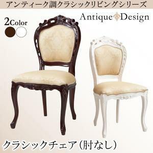 ダイニングチェア チェア 椅子 猫脚 単品 アンティーク調 クラシック 1脚(天然木 クラッシック 木製 家具通販 送料無料 おしゃれ かわいい)