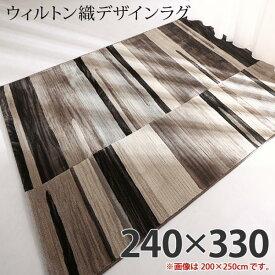 ラグ ラグマット カーペット 240×330cm シャギーラグ ラグマット北欧 絨毯 リビング ホットカーペット床暖房対応 ウィルトン織 ラインデザイン おしゃれ かわいい