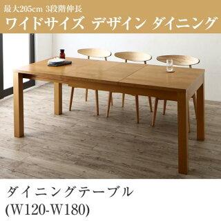 最大210cm3段階伸縮ワイドサイズデザインダイニングBELONGビロングダイニングテーブルW120-180(天然木ナチュラル木製家具通販送料無料楽天通販)