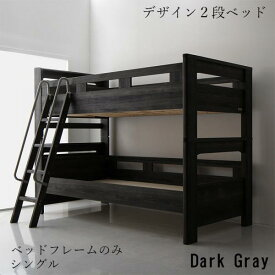 二段ベッド 2段ベッド フレームのみ シングル シングルベッド 2段ベット 幅108cm ダークグレー スノコ 子供部屋 子供用ベッド