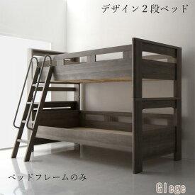 二段ベッド 2段ベッド フレームのみ シングル シングルベッド 2段ベット 幅108cm グレージュ スノコ 子供部屋 子供用ベッド