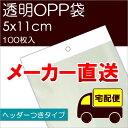 メーカー直送 透明OPP袋 【H5-11】 テープ・ヘッダーつき:100枚入 ※メール便不可