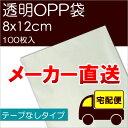 メーカー直送 透明OPP袋 【S8-12】 テープなし:100枚入 ※メール便不可