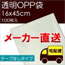 メーカー直送 透明OPP袋 【S16-45】 テープなし:100枚入 ※メール便不可