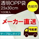 メーカー直送 透明OPP袋 【S色紙用】 テープなし:100枚入 ※メール便不可