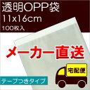 メーカー直送 透明OPP袋 【T11-16】 テープつき:100枚入 ※メール便不可