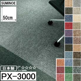 【4枚単位の発送可能・1色20枚単位で送料無料】スミノエ タイルカーペット PX-3000