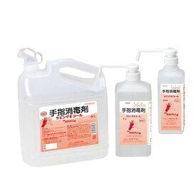 メイプル ラビングEコール(手指消毒剤)4L&専用空容器2個セット 20000-3SET