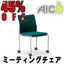 Aico キャスター付き 粉体塗装タイプチェア MC-882