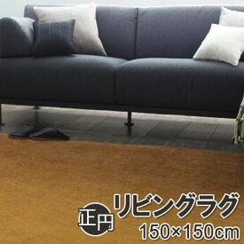 スミノエHOMEラグ|Mキャメル・フレーテ 150×150cm(正円)