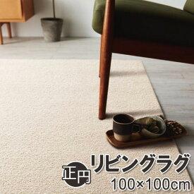 スミノエHOMEラグ|Mシープ・フレーテ 100×100cm(正円)