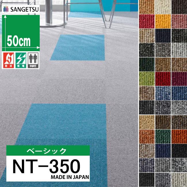 【20枚以上送料無料】サンゲツ タイルカーペット/NT-350:ベーシック