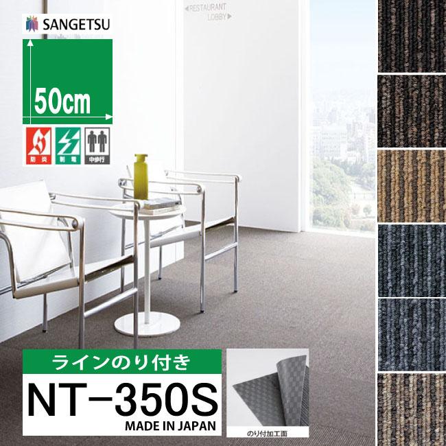 サンゲツ のりつきタイルカーペット/NT-350S:ライン