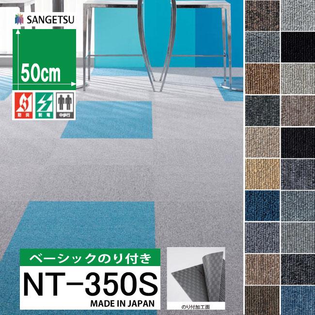 サンゲツ のりつきタイルカーペット/NT-350S:ベーシック