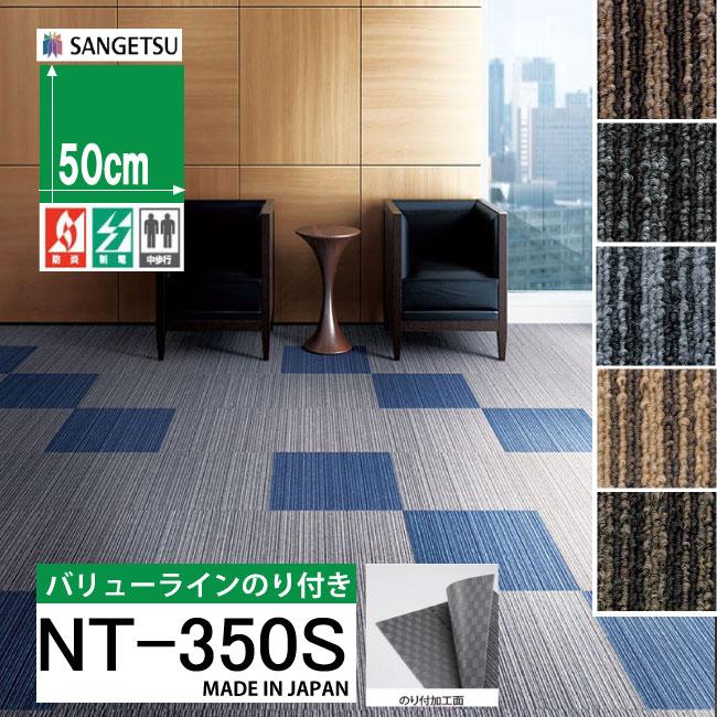 サンゲツ のりつきタイルカーペット/NT-350S:バリューライン