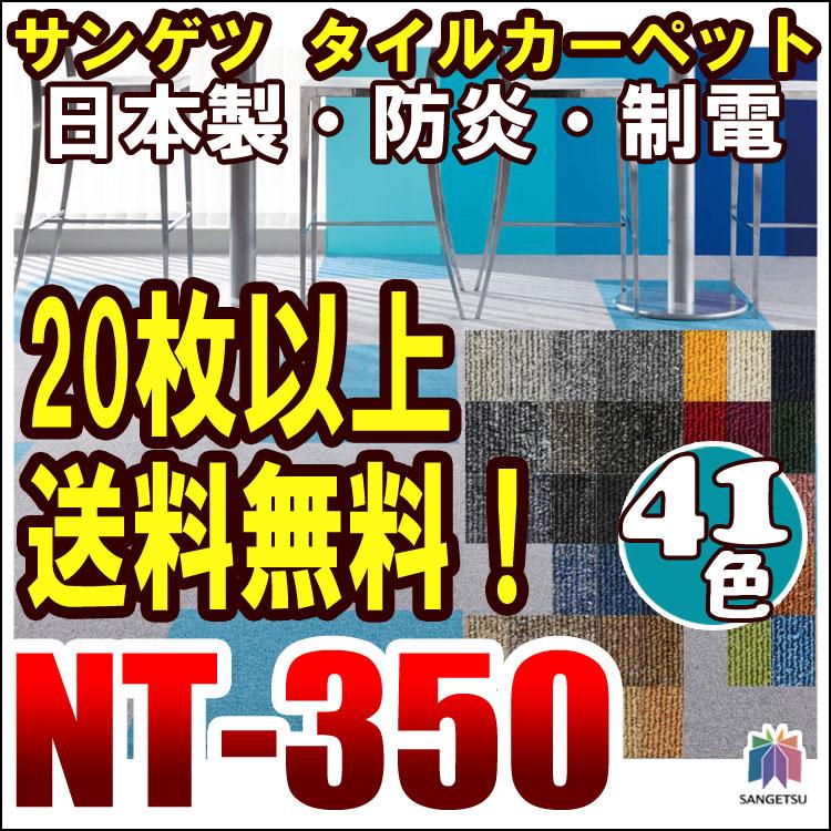 【20枚以上送料無料】サンゲツ タイルカーペット【NT-350】 価格は1枚あたりのものです