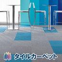 【20枚以上送料無料】サンゲツ タイルカーペット NT-350:ベーシック