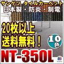 【20枚以上送料無料】サンゲツ タイルカーペット【NT-350L:ライン】 価格は1枚あたりのものです