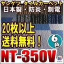 【20枚以上送料無料】サンゲツ タイルカーペット【NT-350V:バリューライン】