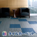 【20枚以上送料無料】サンゲツ タイルカーペット NT-350V:バリューライン