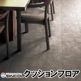 シンコール 店舗用クッションフロア|S2410・S2411(モルタルタイル)