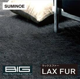 スミノエ・敷き詰めカーペット・ラックスファー / 6畳 (261×352cm)