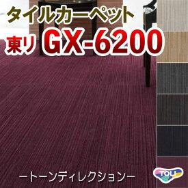 東リ タイルカーペット|GX-6200:トーンディレクション