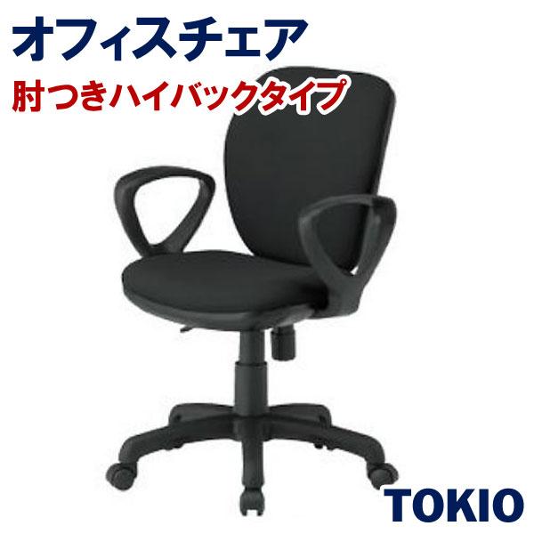 オフィスチェアハイバックタイプループ肘付きオTOKIOフィス家具 | FST-77HA