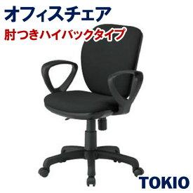 オフィスチェアハイバックタイプループ肘付きオTOKIOフィス家具   FST-77HA