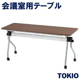 会議・研修・講義室テーブルTOKIOオフィス家具   NTA-N1545_v