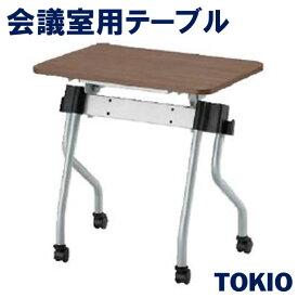 会議・研修・講義室テーブルTOKIOオフィス家具   NTA-N750_v