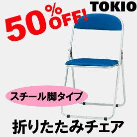 TOKIO CF-100T 折りたたみチェア パイプ椅子 椅子 スチール 折りたたみ 会議 軽量 ミーティングチェア 背もたれ オフィス家具 会議用椅子