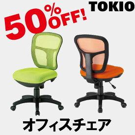 TOKIO【CF-2M】オフィスチェア ヘッドレスト無し 肘別売り メッシュタイプ 背中ロッキング機能 キャスター変更可能