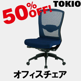 TOKIO【FCM-8】オフィスチェア ヘッドレスト別 肘無し リクライニング22°メッシュ キャスター有り