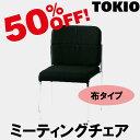 TOKIO【FMN-4】ミーティングチェア