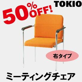 TOKIO【FMN-4A】ミーティングチェア
