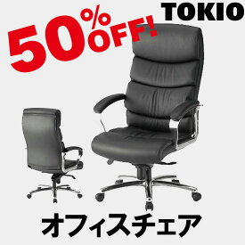 TOKIO【FTX-11N】オフィスチェア ヘッドレス無し 肘有り レザー リクライニング14° ロッキング機能付 キャスター変更可能