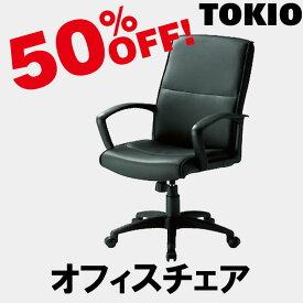 TOKIO【FTX-3L】オフィスチェア ヘッドレス無し 肘有り レザー ロッキング機能付 キャスター変更可能
