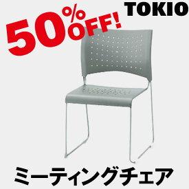 TOKIO【NSC-N15】ミーティングチェア