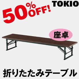 TOKIO【TE-1860】座卓・折りたたみテーブル