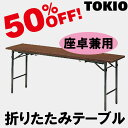 TOKIO【TK-1845】座卓兼用折りたたみテーブル